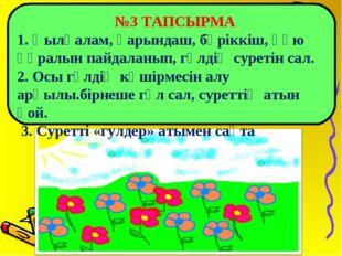 №3 ТАПСЫРМА 1. Қылқалам, қарындаш, бүріккіш, құю құралын пайдаланып, гүлдің с