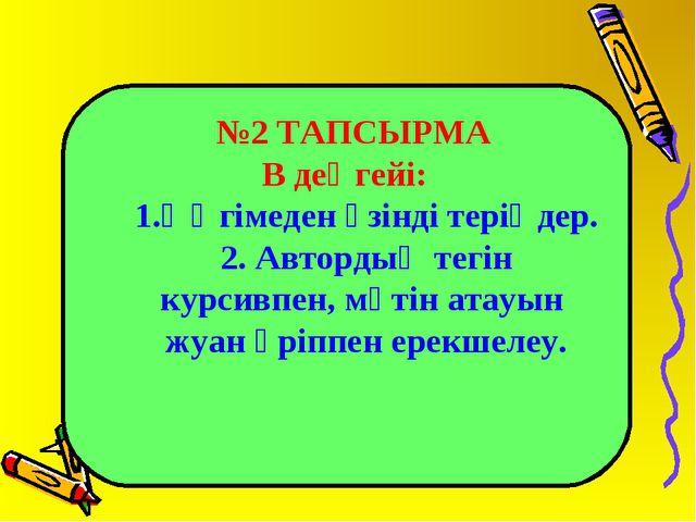 №2 ТАПСЫРМА В деңгейі: 1.Әңгімеден үзінді теріңдер. 2. Автордың тегін курсивп...