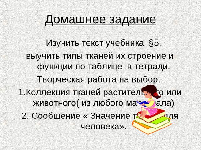 Домашнее задание Изучить текст учебника §5, выучить типы тканей их строение и...