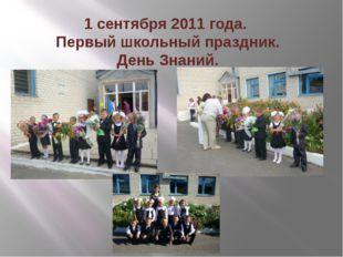 1 сентября 2011 года. Первый школьный праздник. День Знаний.