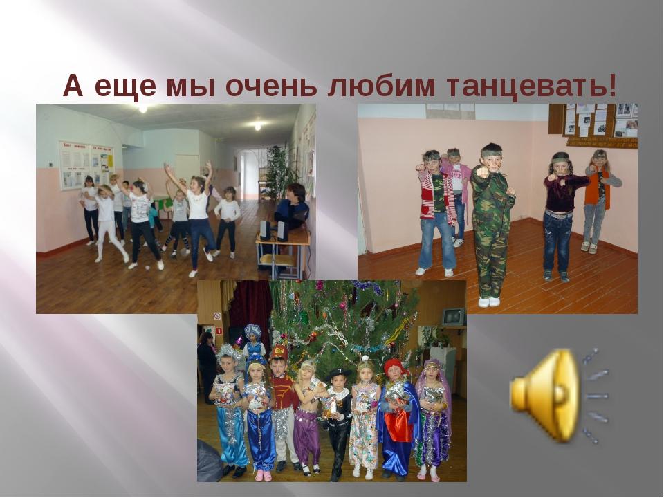 А еще мы очень любим танцевать!