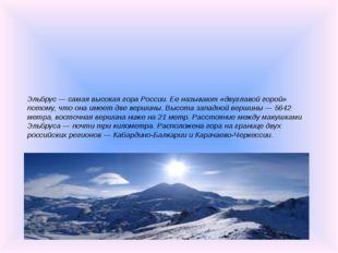 Эльбрус — самая высокая гора России. Ее называют «двуглавой горой» потому, чт