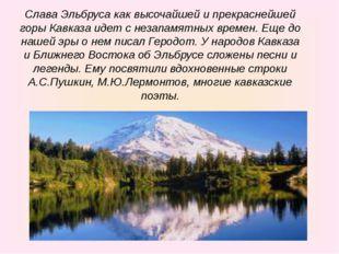 Слава Эльбруса как высочайшей и прекраснейшей горы Кавказа идет с незапамятны