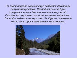 По своей природе гора Эльбрус является двуглавым потухшим вулканом. Последний
