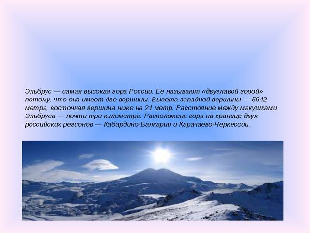 Эльбрус — самая высокая гора России. Ее называют «двуглавой горой» потому, чт...
