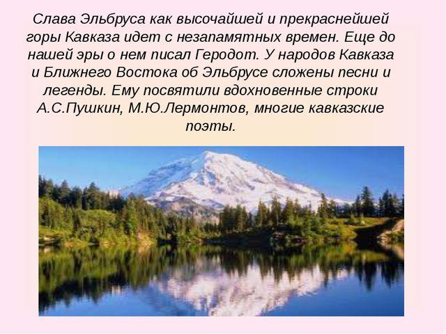 Слава Эльбруса как высочайшей и прекраснейшей горы Кавказа идет с незапамятны...
