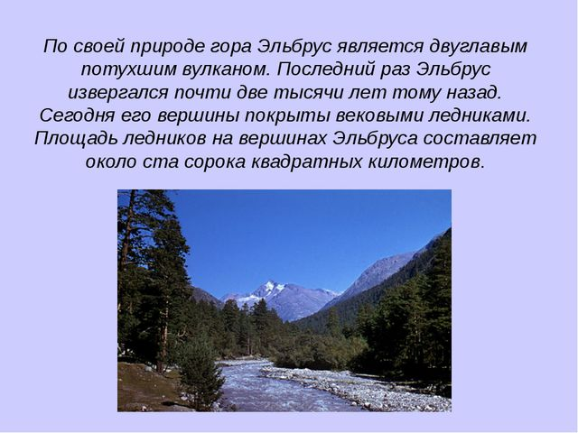 По своей природе гора Эльбрус является двуглавым потухшим вулканом. Последний...
