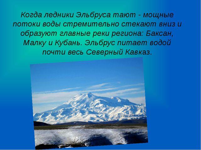 Когда ледники Эльбруса тают - мощные потоки воды стремительно стекают вниз и...