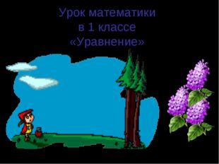 Урок математики в 1 классе «Уравнение» Составила Маторина Римма Анатольевна М