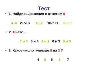 Тест 1. Найди выражения с ответом 9 4+6 2+5+3 10-2 10-3+1 8-3+2 2. 10-это ...