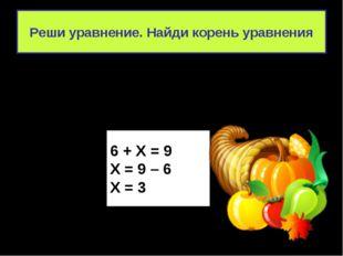 Реши уравнение. Найди корень уравнения Х – 3 = 4 Х = 3 + 4 Х = 7 8 – Х = 3 Х