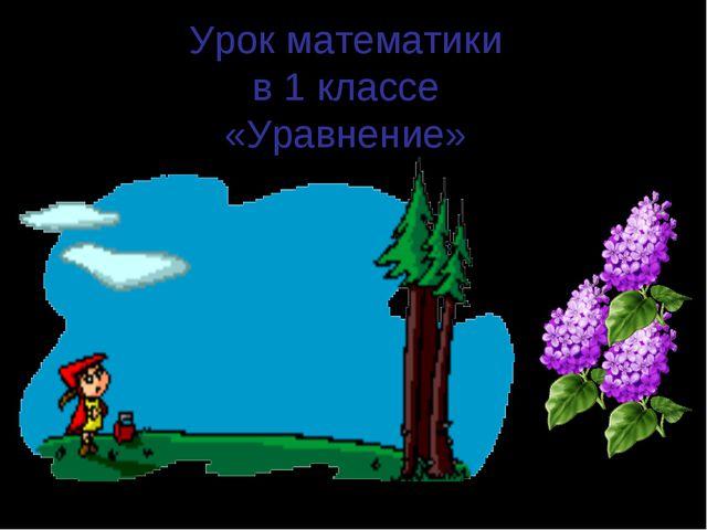 Урок математики в 1 классе «Уравнение» Составила Маторина Римма Анатольевна М...