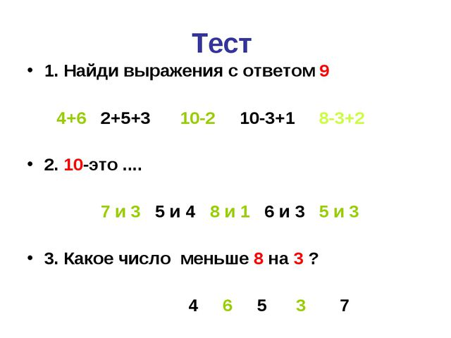 Тест 1. Найди выражения с ответом 9 4+6 2+5+3 10-2 10-3+1 8-3+2 2. 10-это ......