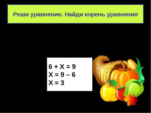Реши уравнение. Найди корень уравнения Х – 3 = 4 Х = 3 + 4 Х = 7 8 – Х = 3 Х...