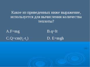 Какое из приведенных ниже выражение, используется для вычисления количества т