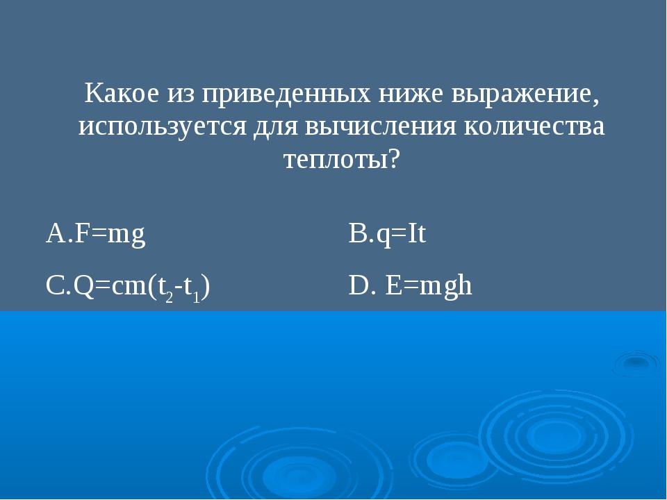 Какое из приведенных ниже выражение, используется для вычисления количества т...