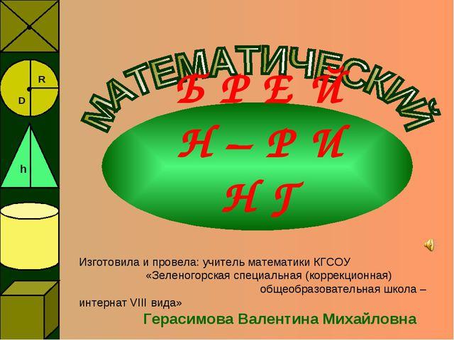 Б Р Е Й Н – Р И Н Г Изготовила и провела: учитель математики КГСОУ «Зеленогор...