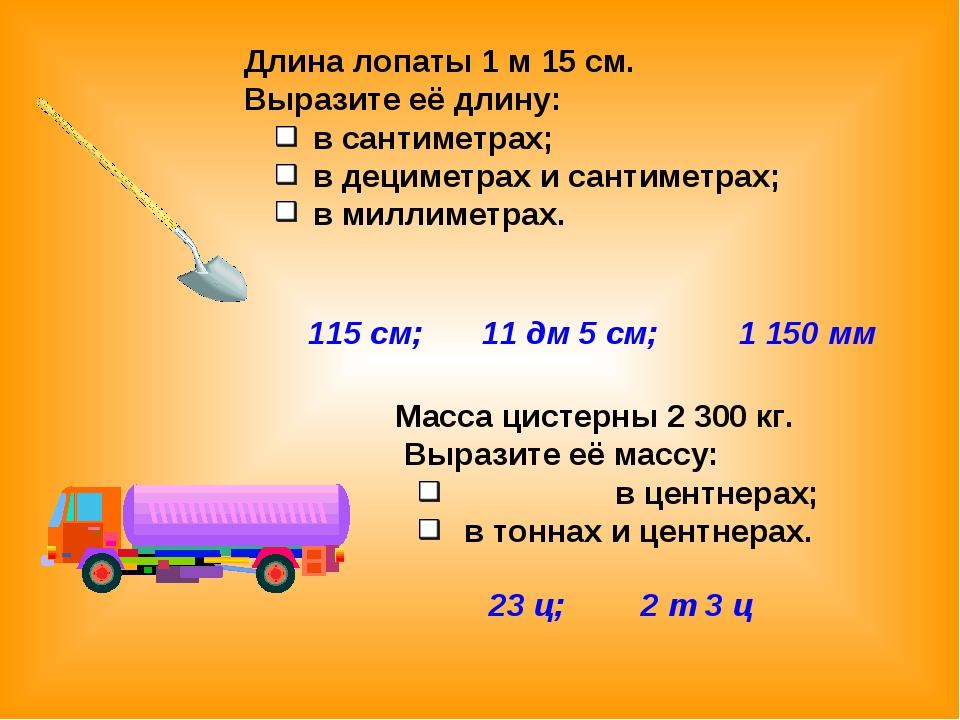 Длина лопаты 1 м 15 см. Выразите её длину: в сантиметрах; в дециметрах и с...