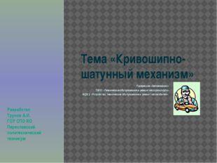 Тема «Кривошипно-шатунный механизм» Профессия «Автомеханик» ПМ 01 «Техническо