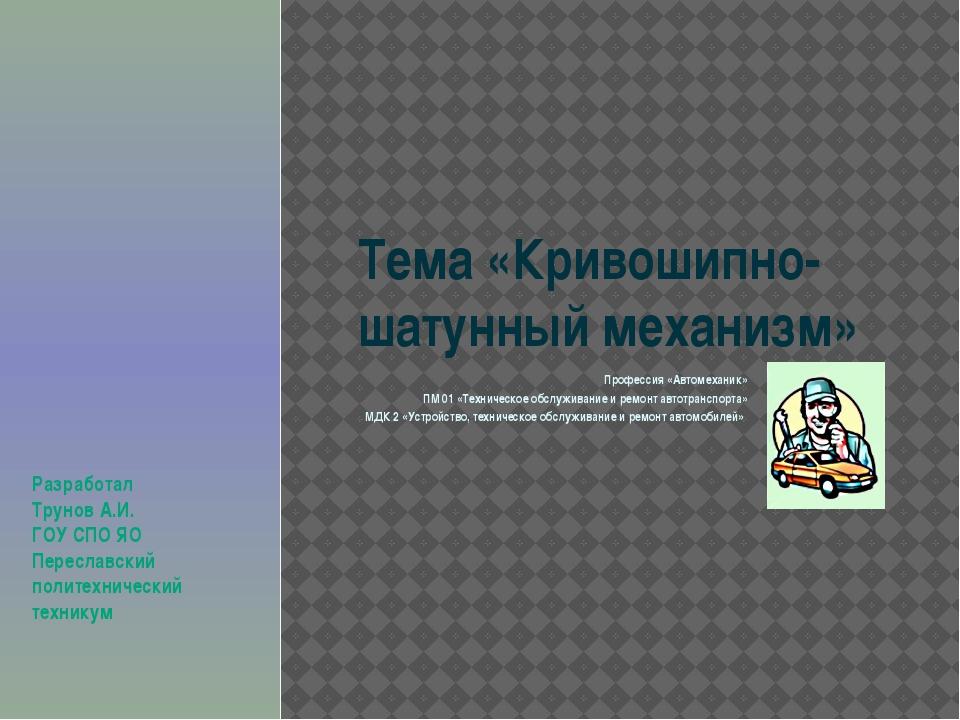 Тема «Кривошипно-шатунный механизм» Профессия «Автомеханик» ПМ 01 «Техническо...
