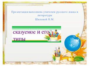 Презентация выполнена учителем русского языка и литературы Шиловой Н.М. сказ