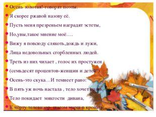 Осень золотая!-говорят поэты. Я скорее ржавой назову её. Пусть меня презренье