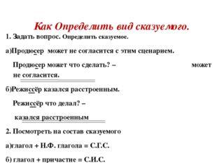 1. Задать вопрос. Определить сказуемое. а)Продюсер может не согласится с эти