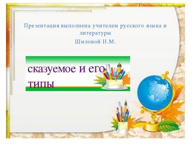 Презентация выполнена учителем русского языка и литературы Шиловой Н.М. сказ...
