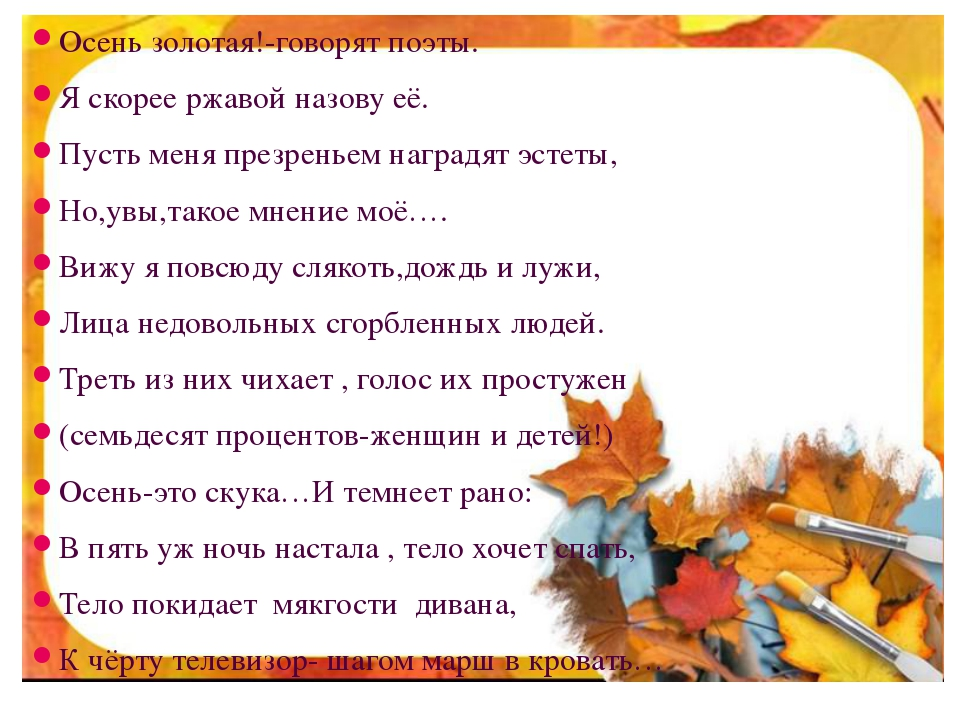 Осень золотая!-говорят поэты. Я скорее ржавой назову её. Пусть меня презренье...