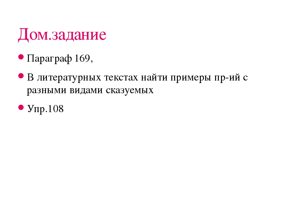 Параграф 169, В литературных текстах найти примеры пр-ий с разными видами ска...