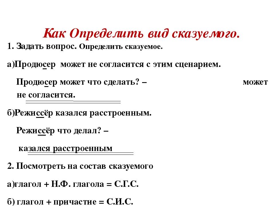 1. Задать вопрос. Определить сказуемое. а)Продюсер может не согласится с эти...