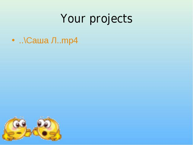 Your projects ..\Саша Л..mp4