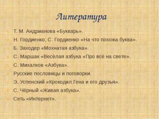 Литература Т. М. Андрианова «Букварь». Н. Гордиенко, С. Гордиенко «На что пох