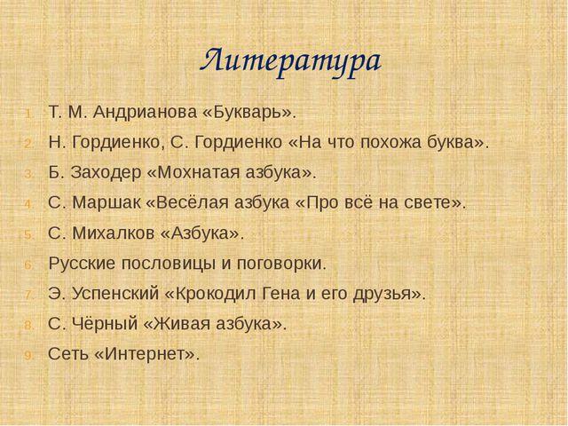 Литература Т. М. Андрианова «Букварь». Н. Гордиенко, С. Гордиенко «На что пох...