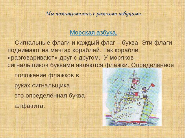 Мы познакомились с разными азбуками. Морская азбука. Сигнальные флаги и каж...