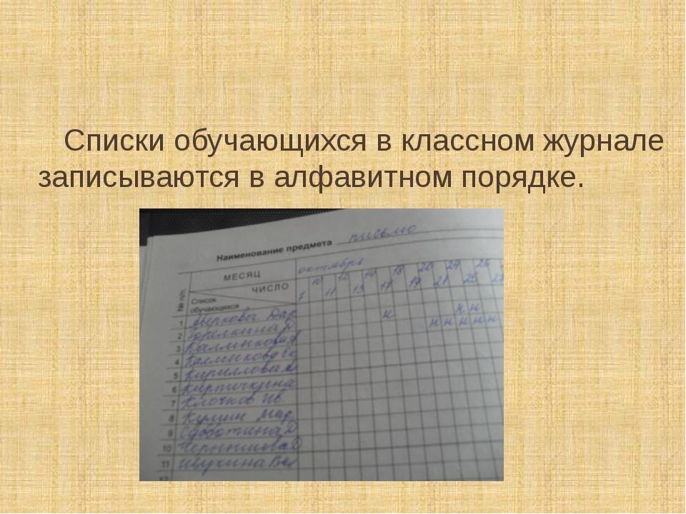 Списки обучающихся в классном журнале записываются в алфавитном порядке.