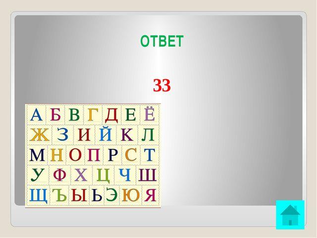 ОТВЕТ 33