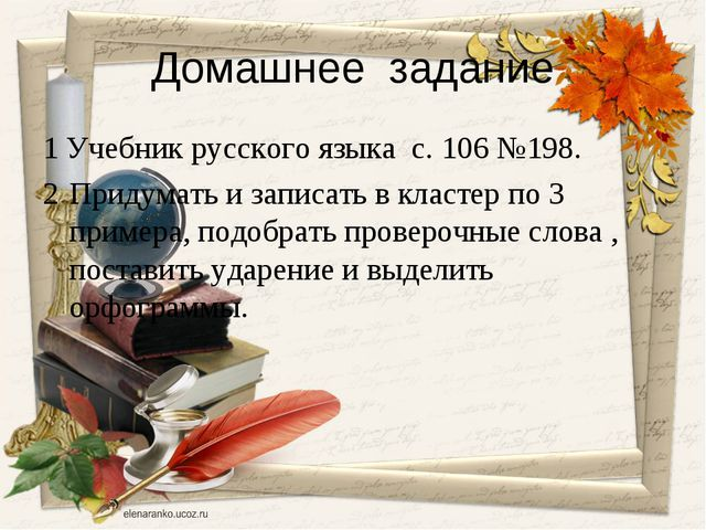 Домашнее задание 1 Учебник русского языка с. 106 №198. Придумать и записать в...