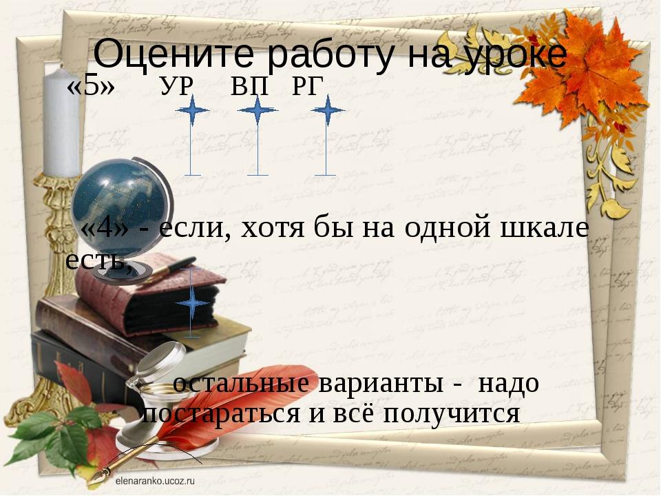 Оцените работу на уроке «5» УР ВП РГ «4» - если, хотя бы на одной шкале есть,...