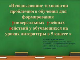 «Использование технологии проблемного обучения для формирования  универсальны