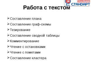 Работа с текстом Составление плана Составление граф-схемы Тезирование Сос