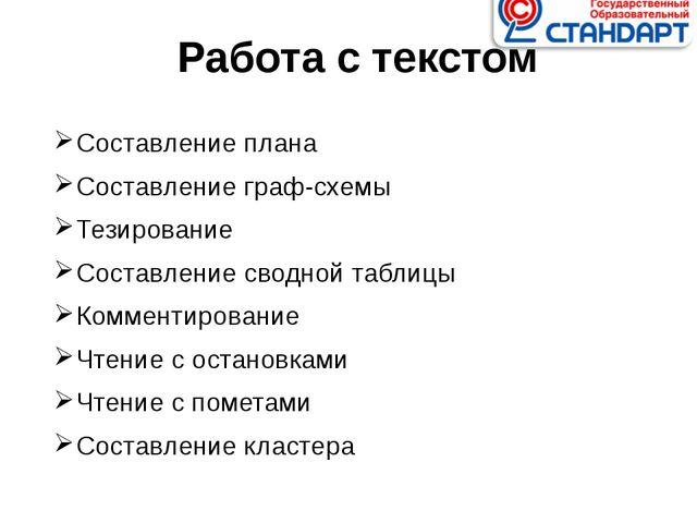 Работа с текстом Составление плана Составление граф-схемы Тезирование Сос...