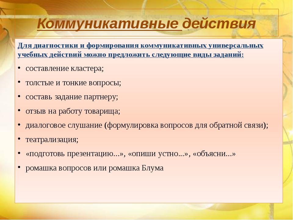 Коммуникативные действия Для диагностики и формирования коммуникативных унив...