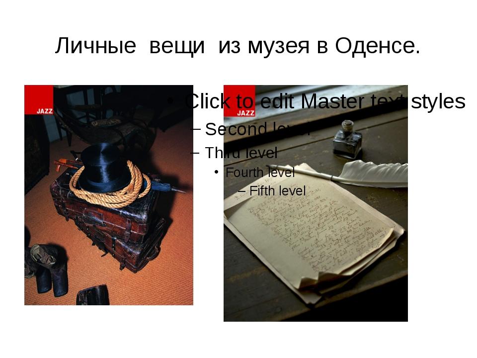 Личные  вещи  из музея в Оденсе.
