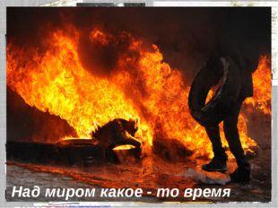 Над миром какое - то время лихое.... Матюшкина А.В. http://nsportal.ru/user/3
