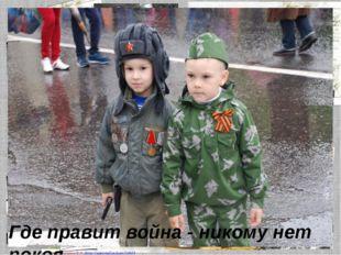 Где правит война - никому нет покоя. Матюшкина А.В. http://nsportal.ru/user/3