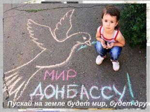 Пускай на земле будет мир, будет дружба, Матюшкина А.В. http://nsportal.ru/us