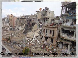 Стонет земля, когда рвутся снаряды, Матюшкина А.В. http://nsportal.ru/user/33