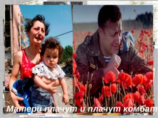 Матери плачут и плачут комбаты. Матюшкина А.В. http://nsportal.ru/user/33485