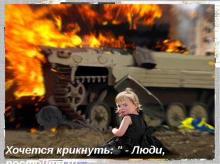 """Хочется крикнуть: """" - Люди, постойте !!! Матюшкина А.В. http://nsportal.ru/us"""